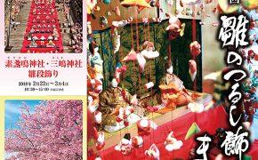 第21回雛のつるし飾り祭り