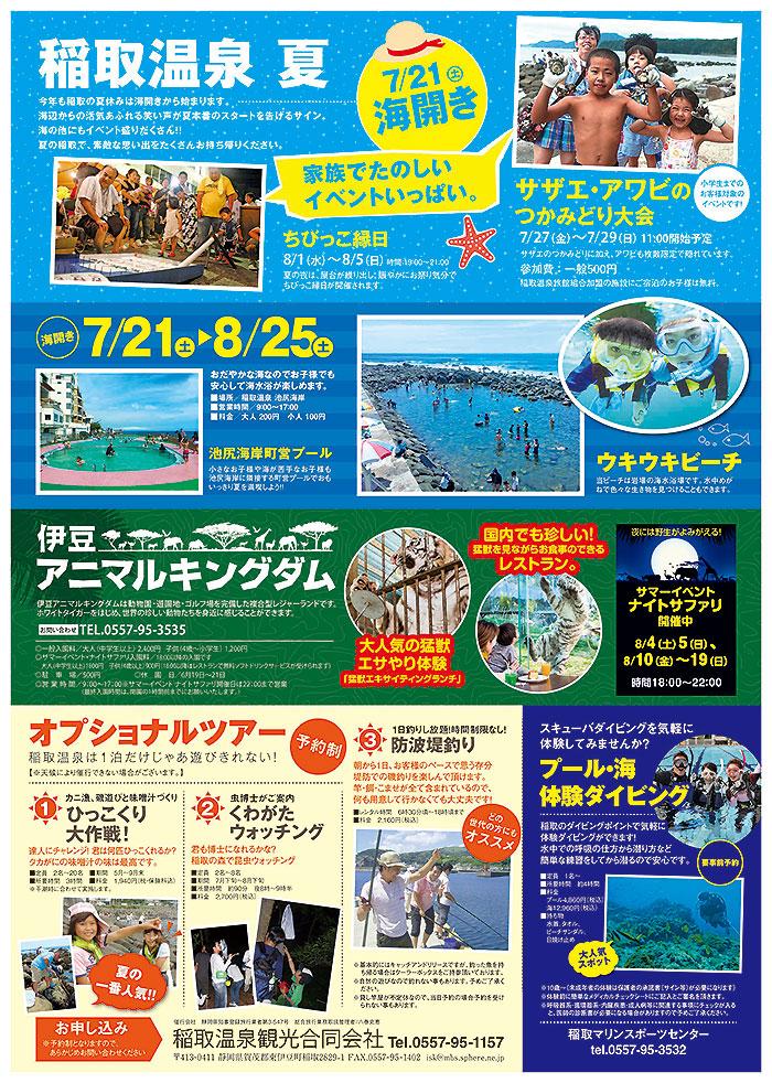 稲取温泉「夏」のイベント情報