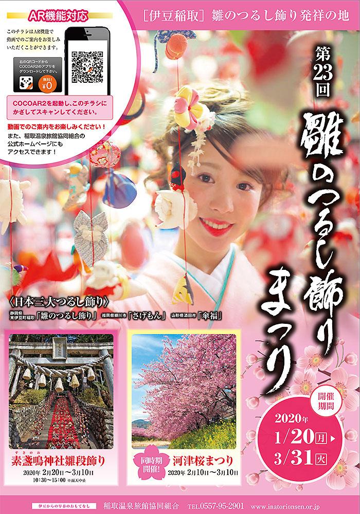 稲取温泉第23回雛のつるし飾りまつり