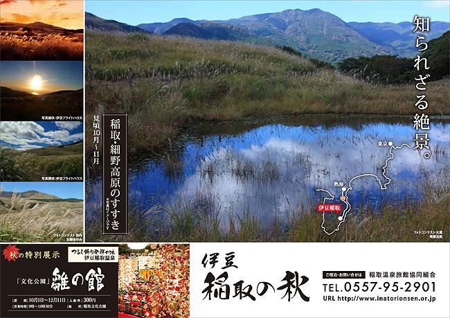 稲取温泉 知られざる絶景・無料すすき&月見ツアー