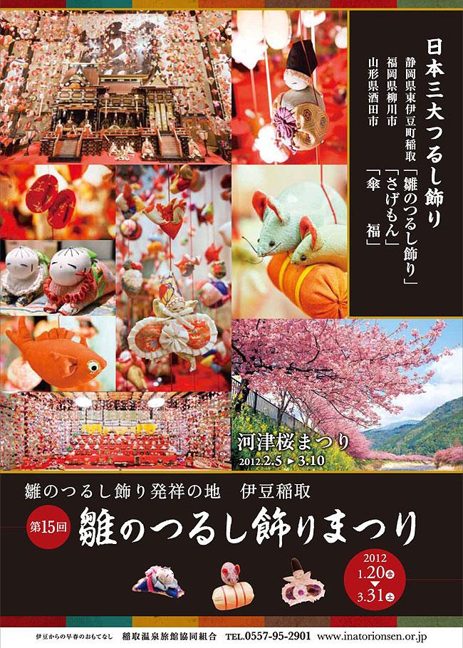 稲取温泉「雛のつるし飾り祭り」開催