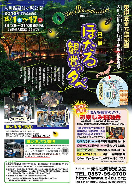 東伊豆町温泉郷「ほたる鑑賞の夕べ」開催