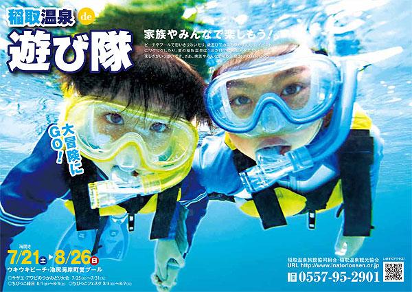稲取温泉de夏を楽しむ「遊び隊」