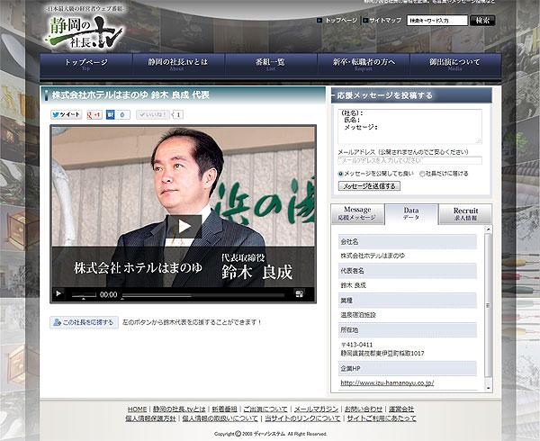 日本の社長.tvに紹介されました