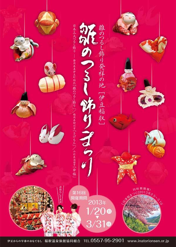 稲取温泉雛のつるし飾り祭りのご案内