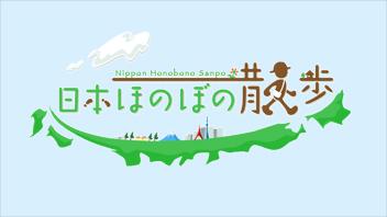 BS11「日本ほのぼの散歩」