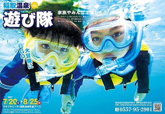 2013年稲取温泉de夏を楽しむ「遊び隊」