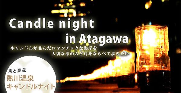 伊豆熱川温泉「Candle night in Atagawa」のご案内