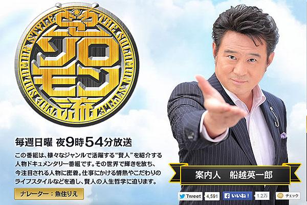 TV東京「ソロモン流」に当館が紹介されます