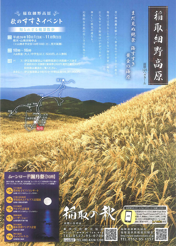 稲取温泉の秋「秋のすすきイベント」ご案内