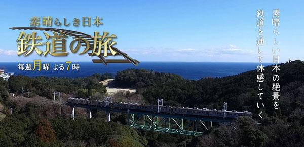 BS-TBSテレビ番組「素晴らしき日本 鐡道の旅」