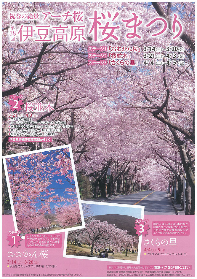 第38回伊豆高原桜まつりのご案内