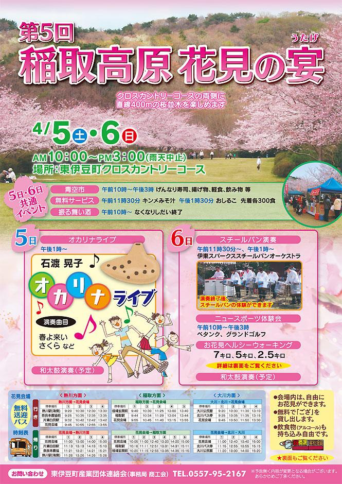 第5回稲取高原花見の宴のご案内