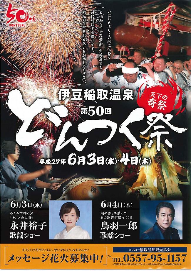 伊豆稲取温泉「第50回どんつく祭り」のご案内