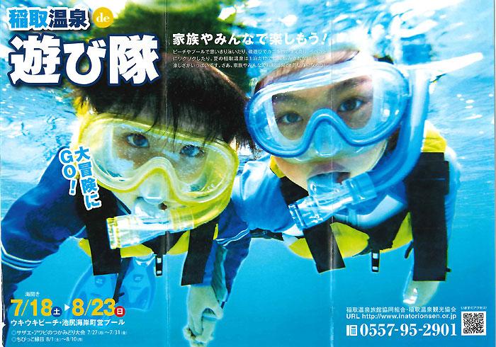 稲取温泉de夏を楽しむ