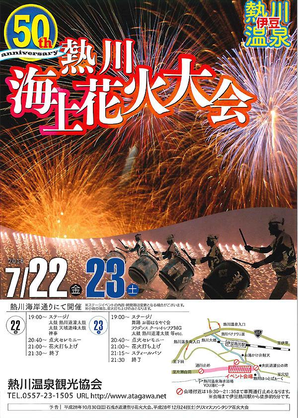 伊豆熱川温泉海上花火大会のご案内