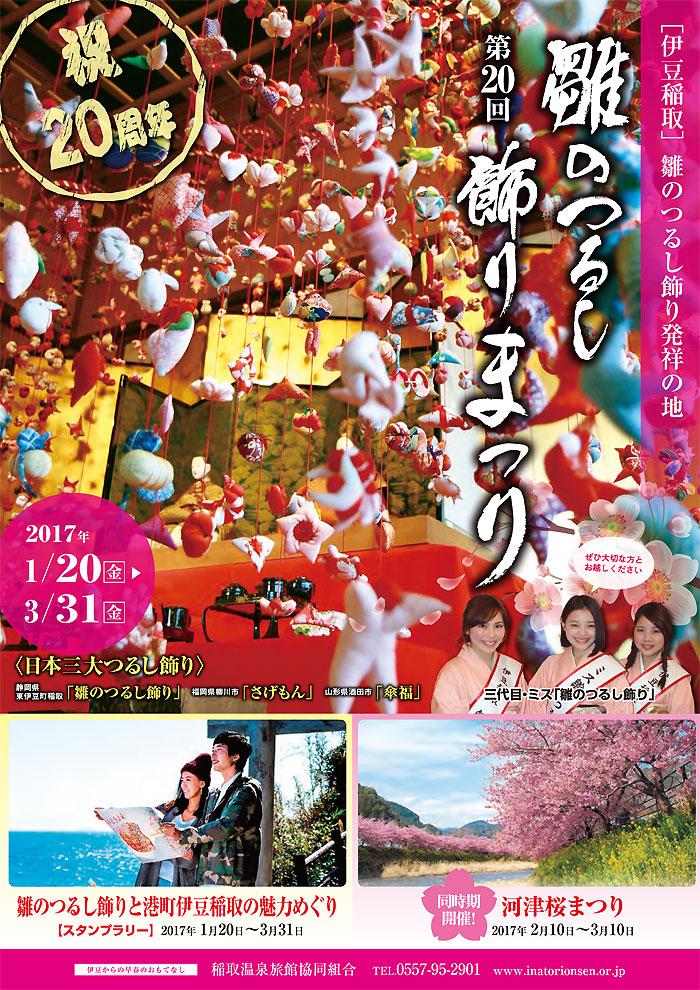 稲取温泉「雛のつるし飾りまつり」のご案内