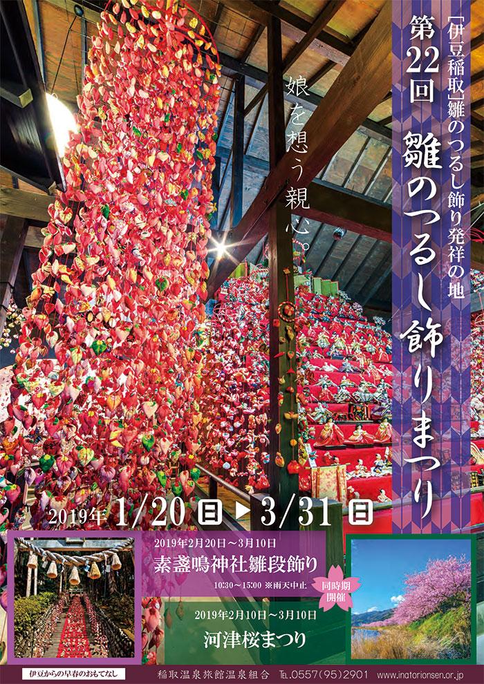 稲取温泉雛のつるし飾りまつり
