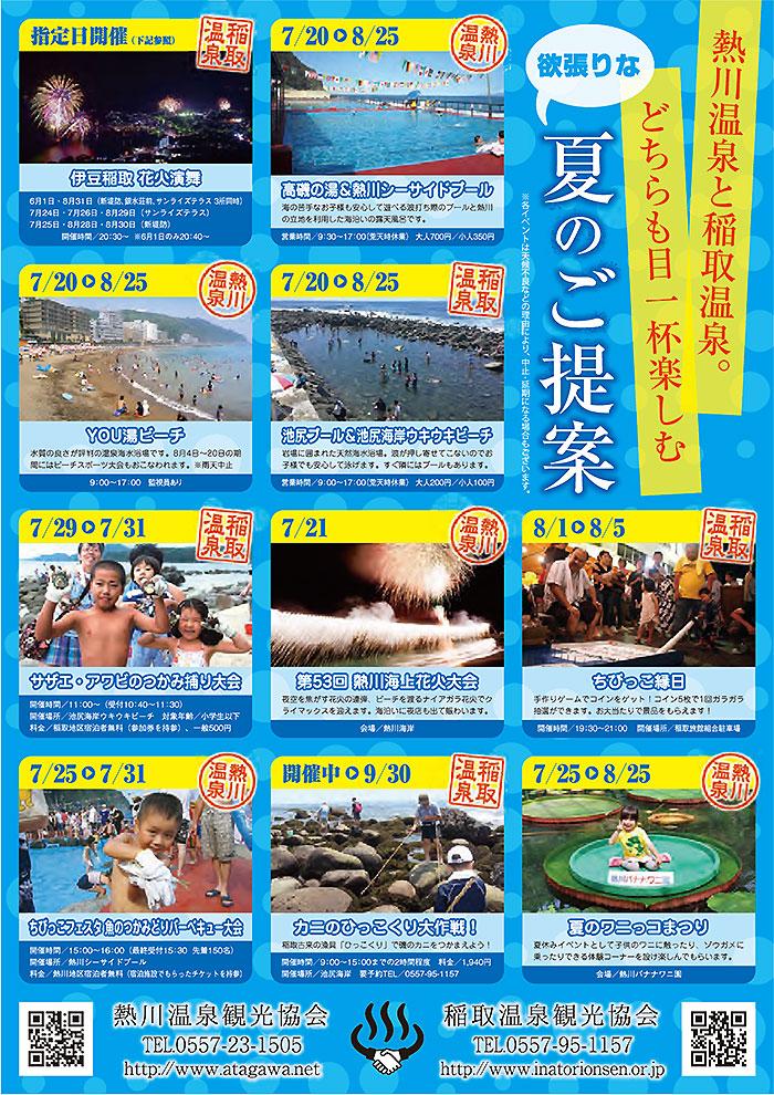 欲張りな夏のご提案!稲取温泉「夏」のイベント情報のご案内
